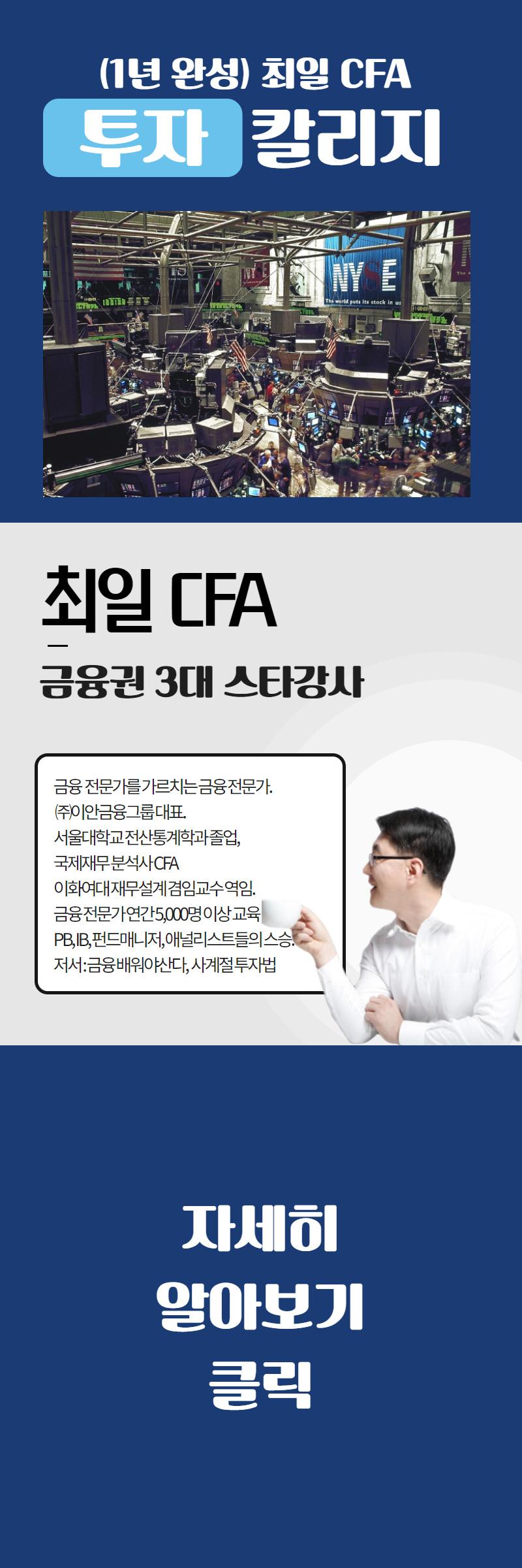 최일 CFA 투자칼리지