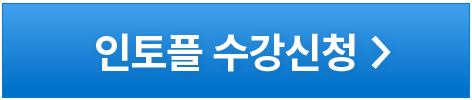 토플인강 개설강좌