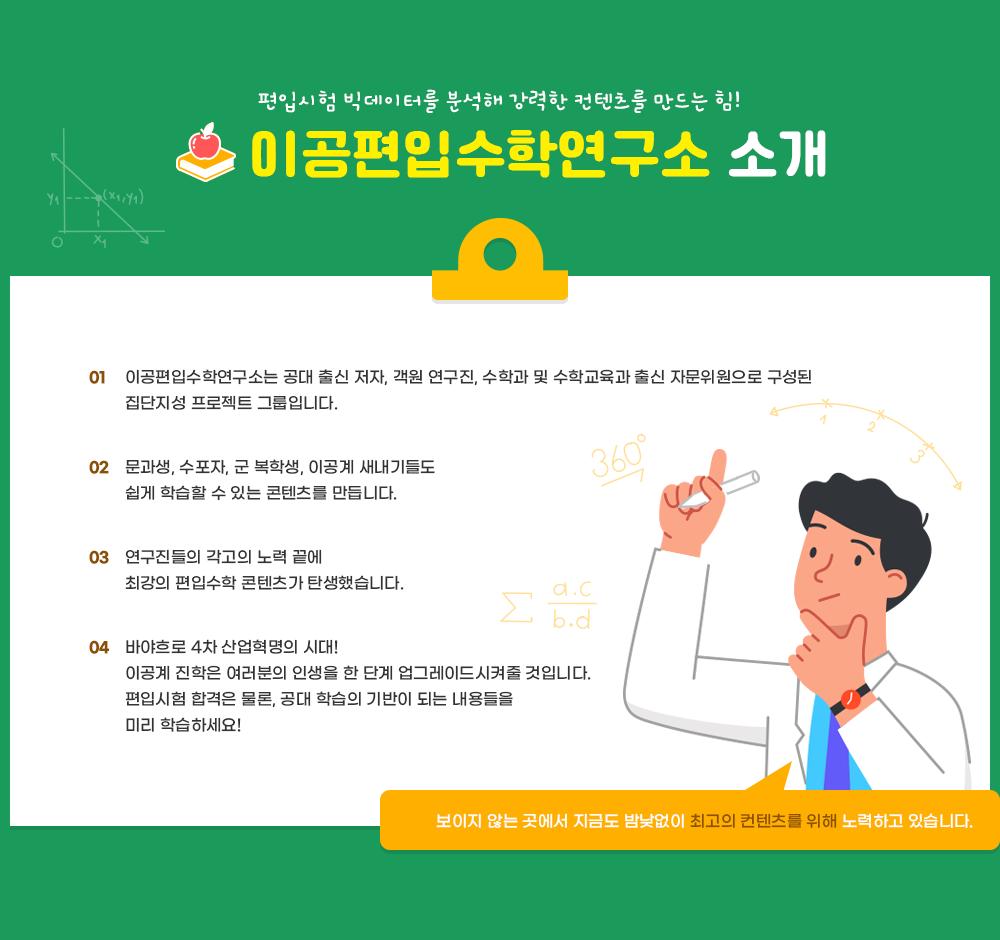 이공편입수학 연구소 소개